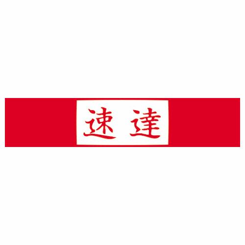 シヤチハタ Xスタンパー ビジネス用 B型 (速達) 横・赤 XBN-001H2 1個