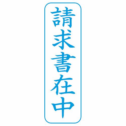 シヤチハタ Xスタンパー ビジネス用 B型 (請求書在中) 縦・藍色 XBN-011V3 1個