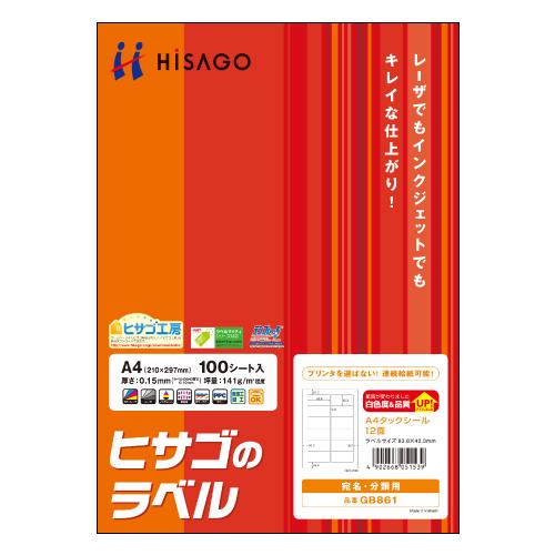 ヒサゴ A4タックシール 12面 83.8×42.3mm GB861 1冊(100シート)