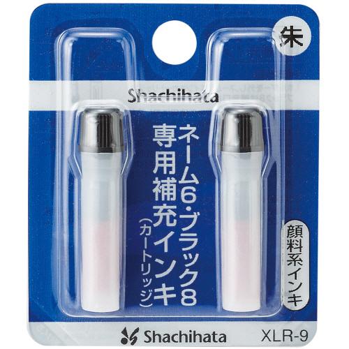 シヤチハタ Xスタンパー 補充インキカートリッジ 顔料系 ネーム6・簿記スタンパー用 朱色 XLR-9 1パック(2本)