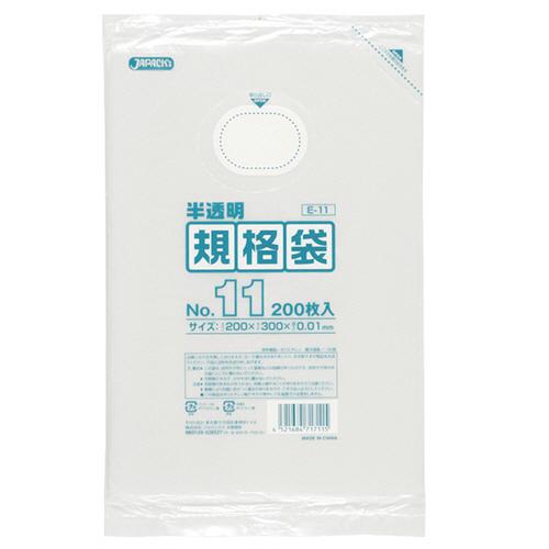ジャパックス HD規格袋 半透明 11号 200×300×厚み0.01mm E-11 1パック(200枚)