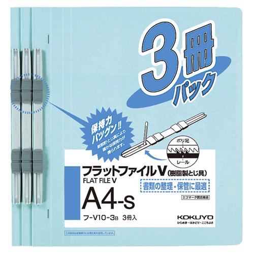 コクヨ フラットファイルV(樹脂製とじ具) A4タテ 150枚収容 背幅18mm 青 フ-V10-3B 1パック(3冊)