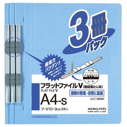 コクヨ フラットファイルV(樹脂製とじ具) A4タテ 150枚収容 背幅18mm コバルトブルー フ-V10-3CB 1パック(3冊)