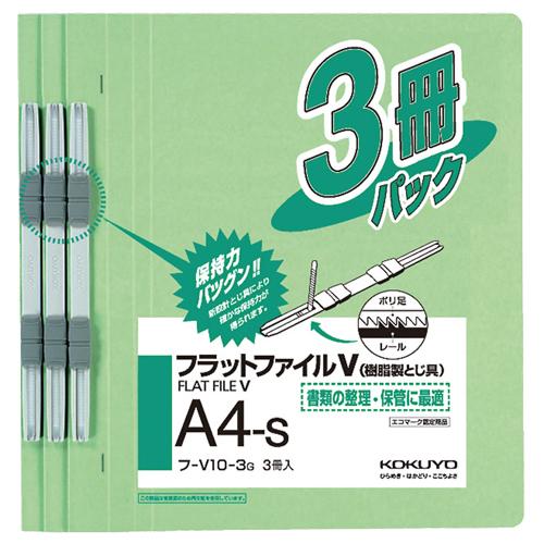 コクヨ フラットファイルV(樹脂製とじ具) A4タテ 150枚収容 背幅18mm 緑 フ-V10-3G 1パック(3冊)