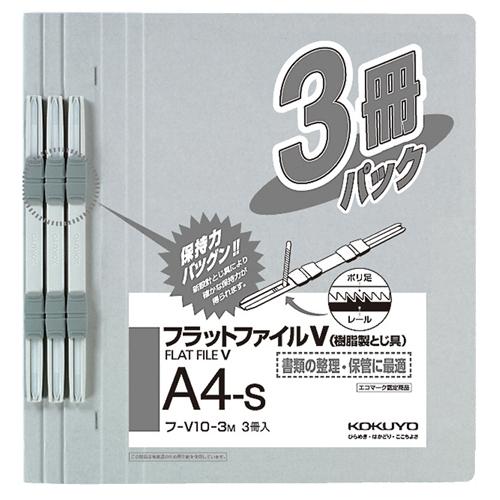 コクヨ フラットファイルV(樹脂製とじ具) A4タテ 150枚収容 背幅18mm グレー フ-V10-3M 1パック(3冊)