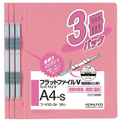 コクヨ フラットファイルV(樹脂製とじ具) A4タテ 150枚収容 背幅18mm ピンク フ-V10-3P 1パック(3冊)