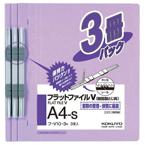 コクヨ フラットファイルV(樹脂製とじ具) A4タテ 150枚収容 背幅18mm 紫 フ-V10-3V 1パック(3冊)