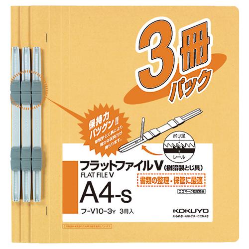コクヨ フラットファイルV(樹脂製とじ具) A4タテ 150枚収容 背幅18mm 黄 フ-V10-3Y 1パック(3冊)