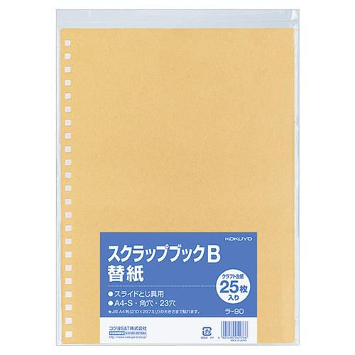 コクヨ スクラップブックB替紙 A4 23穴 ラ-90 1パック(25枚)