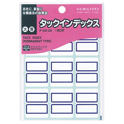 コクヨ タックインデックス 紙ラベル 大 27×34mm 青枠 タ-22-2B 1パック(180片:9片×20シート)