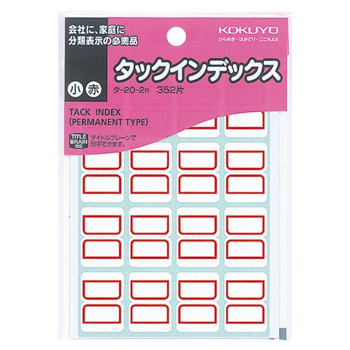 コクヨ タックインデックス 紙ラベル 小 18×25mm 赤枠 タ-20-2R 1パック(352片:16片×22シート)