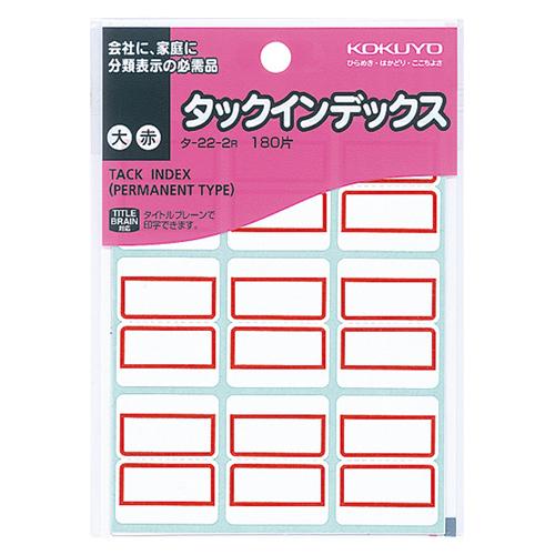 コクヨ タックインデックス 紙ラベル 大 27×34mm 赤枠 タ-22-2R 1パック(180片:9片×20シート)