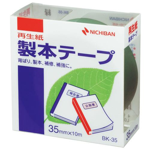 ニチバン 製本テープ 35mm×10m 緑 BK-353 1巻