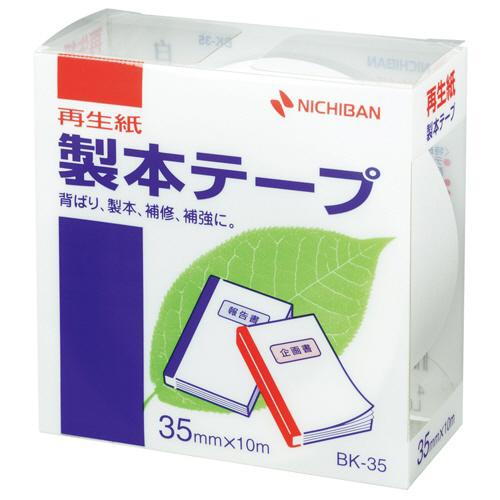 ニチバン 製本テープ 35mm×10m 白 BK-355 1巻