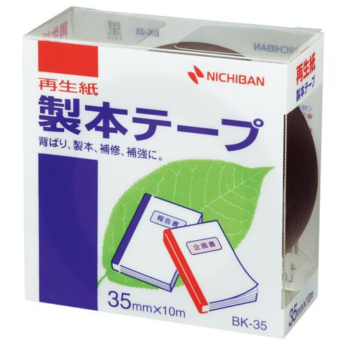 ニチバン 製本テープ 35mm×10m 黒 BK-356 1巻
