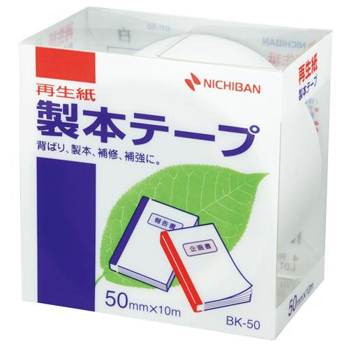 ニチバン 製本テープ 50mm×10m 白 BK-505 1巻