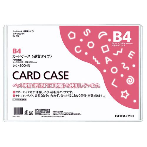 コクヨ カードケース(硬質) B4 再生PET 業務用パック クケ-3004N 1パック(20枚)