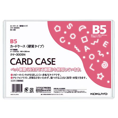 コクヨ カードケース(硬質) B5 再生PET 業務用パック クケ-3005N 1パック(20枚)