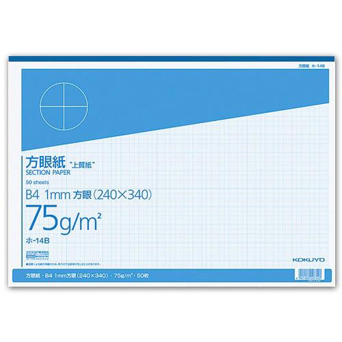 コクヨ 上質方眼紙 B4 1mm目 ブルー刷り 50枚 ホ-14B 1冊