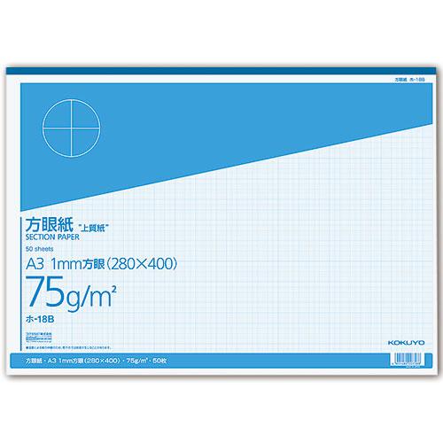 コクヨ 上質方眼紙 A3 1mm目 ブルー刷り 50枚 ホ-18B 1冊