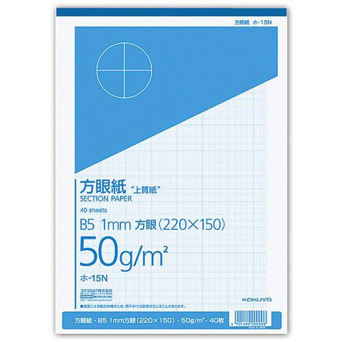 コクヨ 上質方眼紙 B5 1mm目 ブルー刷り 40枚 ホ-15N 1冊