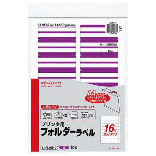 コクヨ プリンタ用フォルダーラベル A4 16面カット 紫 L-FL85-7 1パック(160片:16片×10枚)