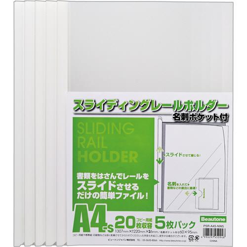 ビュートン スライディングレールホルダー 名刺ポケット付 A4タテ 20枚とじ ホワイト PSR-A4S-NW5 1パック(5冊)