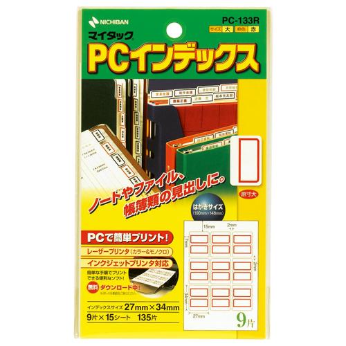 ニチバン マイタック PCインデックス 大 27×34mm 赤枠 PC-133R 1パック(135片:9片×15シート)