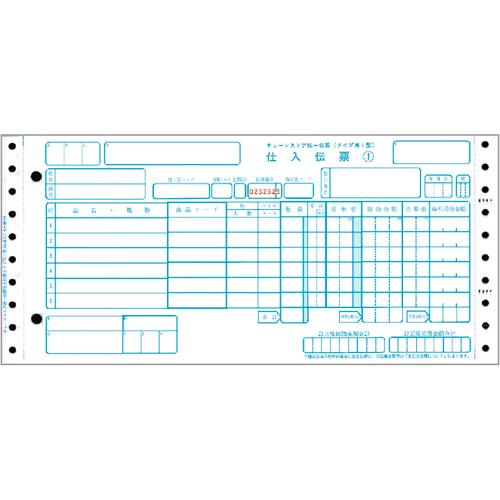 トッパンフォームズ チェーンストア統一伝票 仕入 タイプ用1型(伝票No.有) 5P・連帳 11×5インチ C-BP35 1箱(1000組)