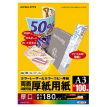 コクヨ カラーレーザー&カラーコピー用厚紙用紙 A3 LBP-F33 1冊(100枚)