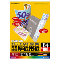コクヨ カラーレーザー&カラーコピー用厚紙用紙 B4 LBP-F30 1冊(100枚)