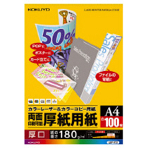 コクヨ カラーレーザー&カラーコピー用厚紙用紙 A4 LBP-F31 1冊(100枚)