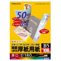 コクヨ カラーレーザー&カラーコピー用厚紙用紙 B5 LBP-F32 1冊(100枚)