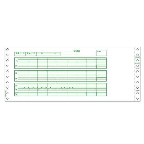 ヒサゴ 給与封筒 12_4/10×5インチ 3P BP1204 1箱(500セット)
