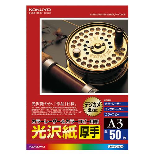 コクヨ カラーレーザー&カラーコピー用紙 光沢紙 厚手 A3 LBP-FG1330 1冊(50枚)