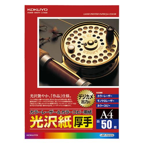 コクヨ カラーレーザー&カラーコピー用紙 光沢紙 厚手 A4 LBP-FG1310 1冊(50枚)