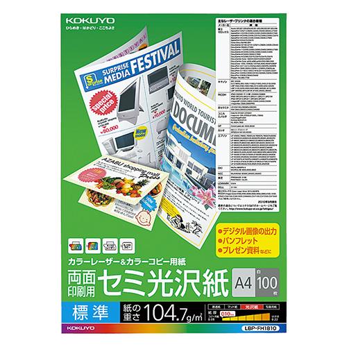 コクヨ カラーレーザー&カラーコピー用紙 両面セミ光沢 A4 LBP-FH1810 1冊(100枚)