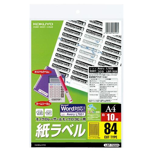 コクヨ モノクロレーザー&モノクロコピー用 紙ラベル(スペシャルラベル) A4 84面 46×11.1mm LBP-7656N 1冊(10シート)
