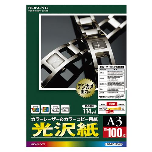 コクヨ カラーレーザー&カラーコピー用紙 光沢紙 A3 LBP-FG1230 1冊(100枚)