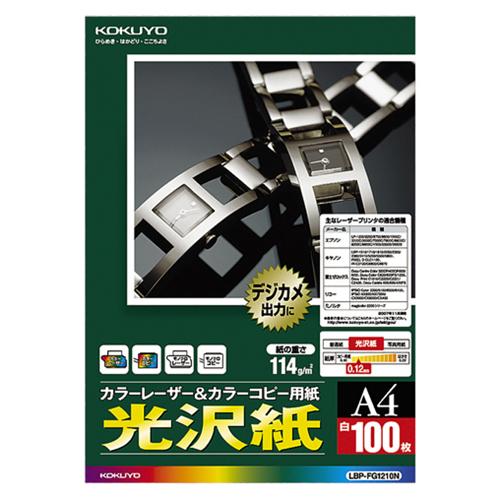 コクヨ カラーレーザー&カラーコピー用紙 光沢紙 A4 LBP-FG1210 1冊(100枚)