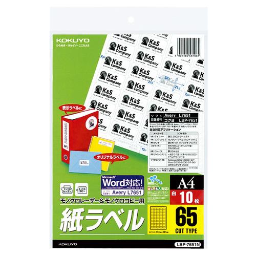 コクヨ モノクロレーザー&モノクロコピー用 紙ラベル(スペシャルラベル) A4 65面 38.1×21.2mm LBP-7651N 1冊(10シート)