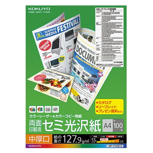 コクヨ カラーレーザー&カラーコピー用紙 両面セミ光沢 中厚口 A4 LBP-FH2810 1冊(100枚)