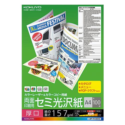 コクヨ カラーレーザー&カラーコピー用紙 両面セミ光沢 厚口 A4 LBP-FH3810 1冊(100枚)