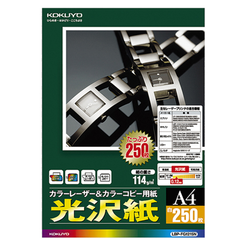 コクヨ カラーレーザー&カラーコピー用紙 光沢紙 A4 LBP-FG1215 1冊(250枚)
