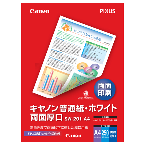 キヤノン 普通紙・ホワイト 両面厚口 SW-201A4 A4 8373A001 1冊(250枚)