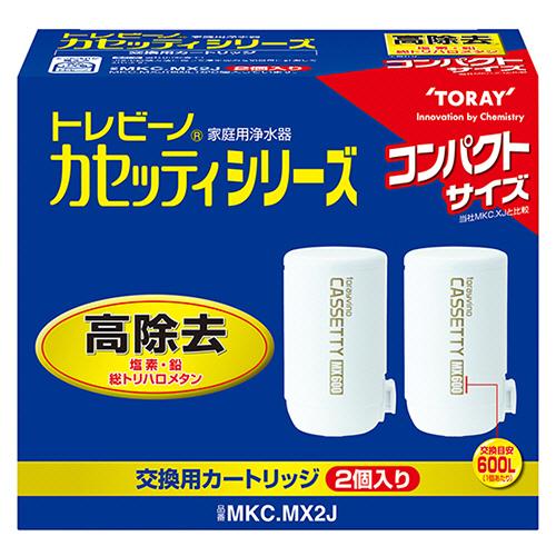 東レ トレビーノ カセッティ 交換用カートリッジ コンパクトサイズ高除去(13項目クリア)タイプ MKC.MX2J 1パック(2個)