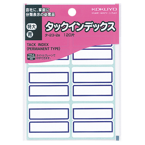 コクヨ タックインデックス 紙ラベル 特大 42×34mm 青枠 タ-23-2B 1パック(120片:6片×20シート)