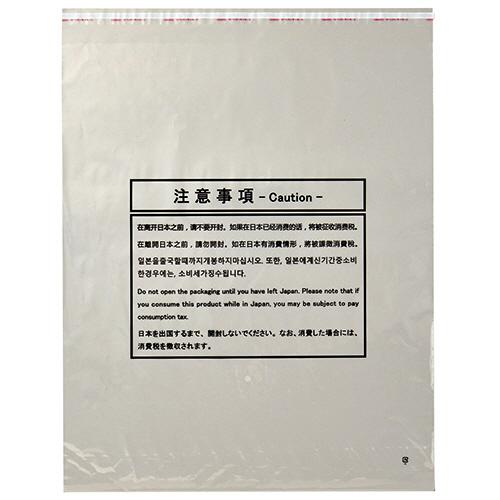 王子アドバ 免税対象品用ポリ袋 平袋 Mサイズ OJ-MPH-M 1パック(100枚)