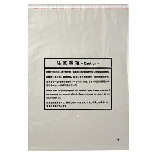 王子アドバ 免税対象品用ポリ袋 平袋 Sサイズ OJ-MPH-S 1パック(100枚)