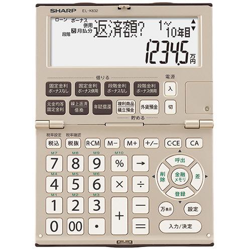 シャープ 金融電卓 12桁 折りたたみタイプ EL-K632-X 1台